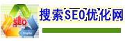 搜索SEO优化网
